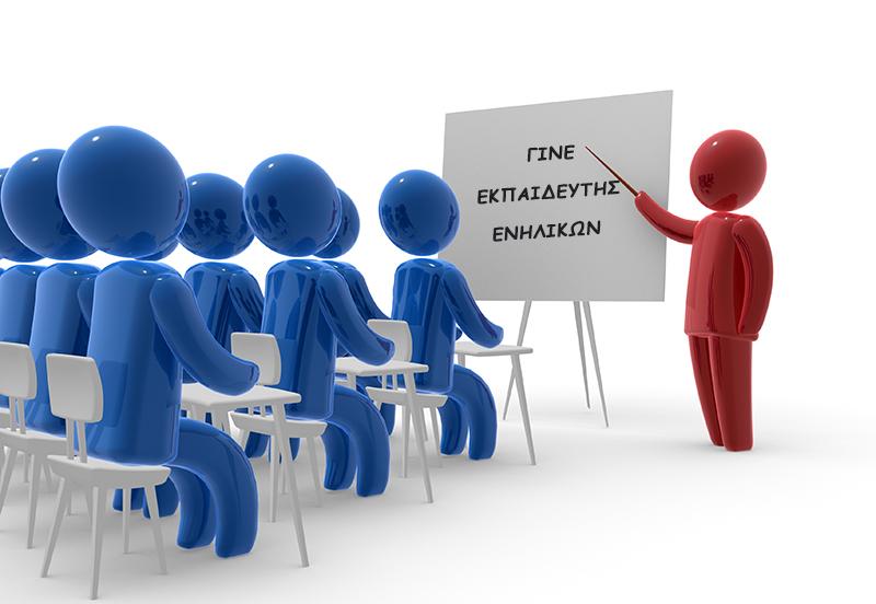 Πρόγραμμα εκπαίδευσης εκπαιδευτών ενηλίκων ΕΟΠΠΕΠ
